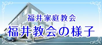 fukui_syoukai
